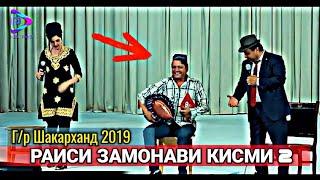 Шакарханд 2019 - Раиси Замонави кисми 2 | Shakarhand 2019 - Rais | official video