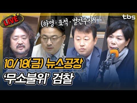 [10/18]최민희,김용남,장용진,김남국,신장식│김어준의 뉴스공장