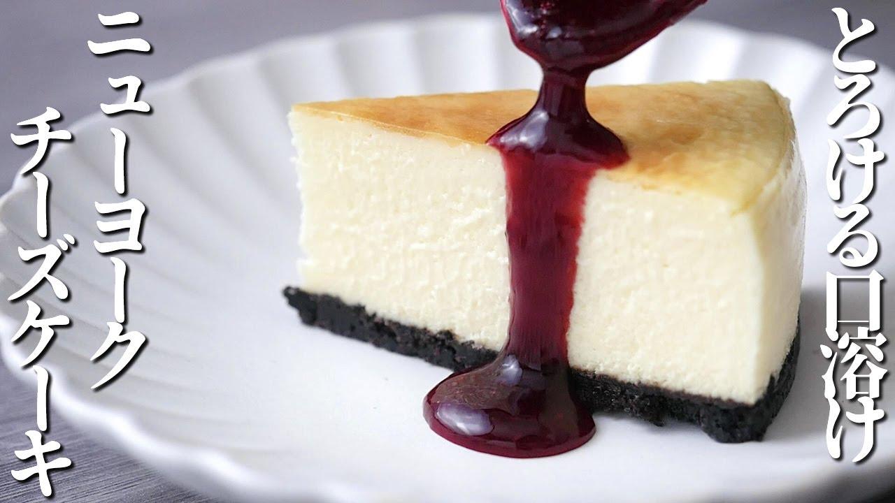 簡単!濃厚ニューヨークチーズケーキ