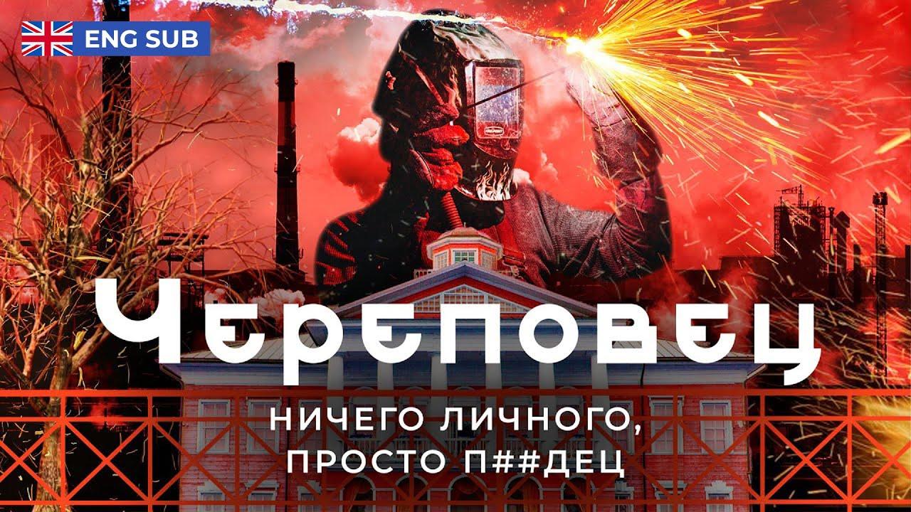 Череповец: вотчина самого богатого человека России | Что Мордашов и Северсталь сделали с городом