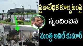 Minister Anil Kumar Yadav Powerful comments After praja vedika demalotions   Cinema Politics