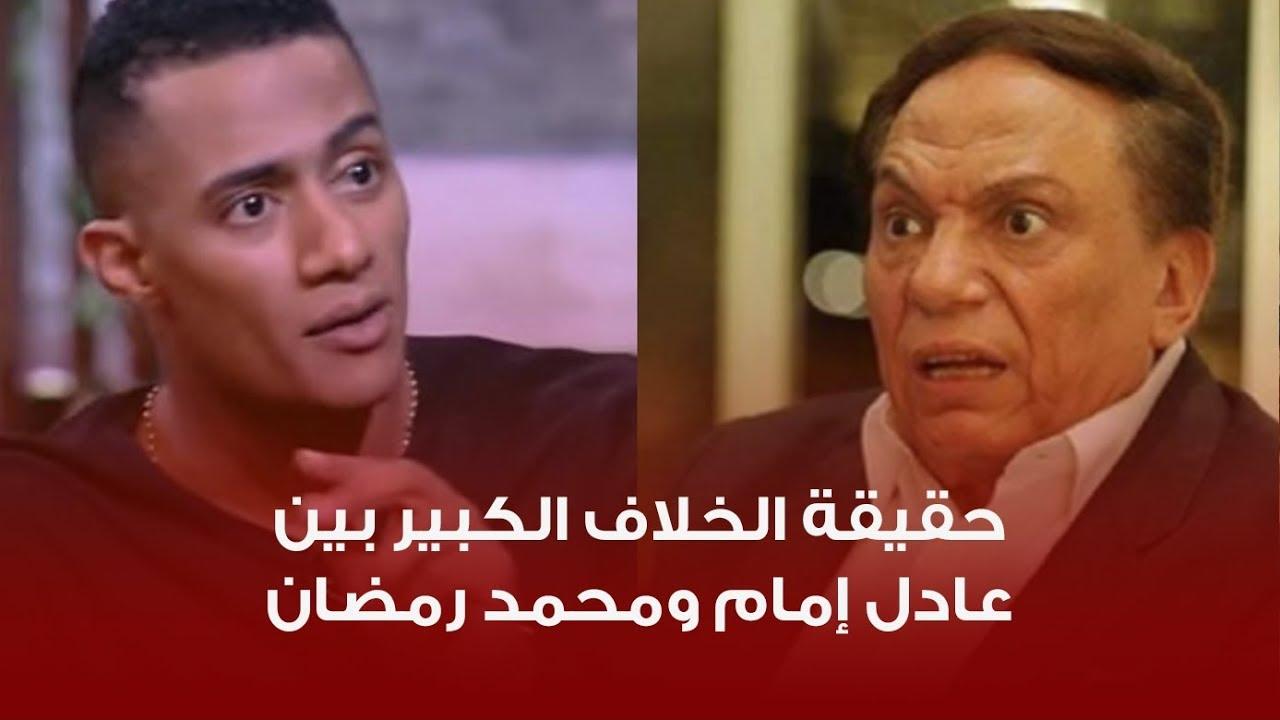 عرب وود ما أسباب الخلاف بين الزعيم عادل إمام ومحمد رمضان Youtube