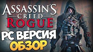 Assassin's Creed Rogue - Первый Взгляд (PC Версия)