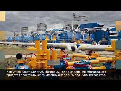 В Киеве рассказали, что России «придется» прокачивать газ через Украину