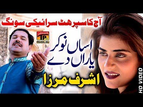 Asan Nokar yaraan Den - Ashraf Mirza - Latest Song 2018 - Latest Punjabi And Saraiki