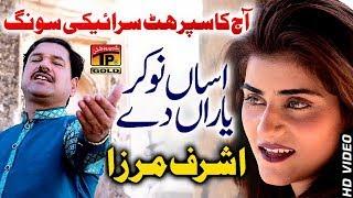 Asan Nokar Yaraan Den Ashraf Mirza - Latest Song 2018 - Latest Punjabi And Saraiki.mp3