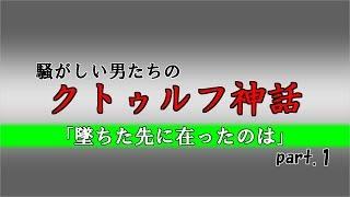 TRPGクトゥルフ神話 主催・GK-ヤタ プレイヤー 新内筑前守 ちゃり...