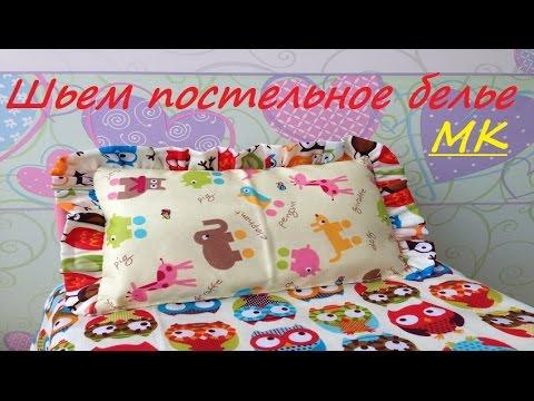 Сшить матрасик в кукольную кроватку