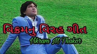 વિક્રમનુ વિરહ ગીત   vikram thakor nu virh geet Vikram Thakor thumbnail