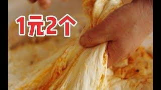 【盗月社】重庆街头小吃,1元两个还带肉,和面还要加辣椒! thumbnail