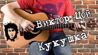 Download Цой - Кукушка на гитаре. соло, аккорды, бой. с табами Mp3 and Videos