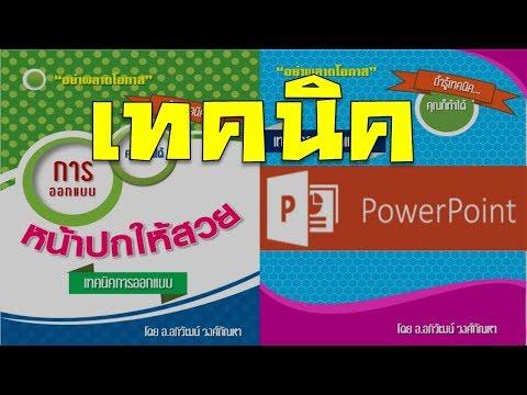 เทคนิคการออกแบบปก E-book ด้วยโปรแกรม PowerPoint