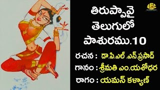 Tiruppavai Collection in Telugu Paasuram 10 (Stanza 10) With Bapu Paintings