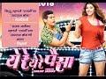 Ye Re Ye Re Paisa Star Cast Interview |Marathi Movie | Umesh Kamat | Sidharth Jadhav