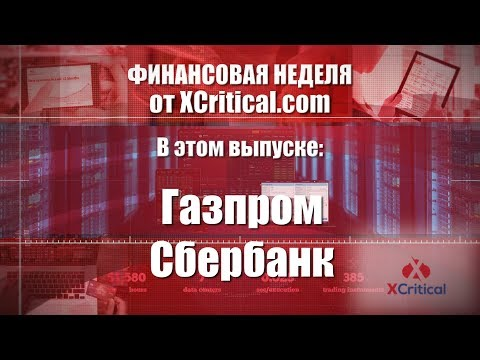 Обзор компаний Газпром нефть и Сбербанк от аналитического центра XCritical