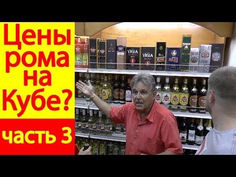 Цены рома на Кубе