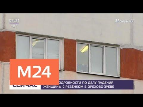 Новые подробности по делу падения женщины с ребенком в Орехове-Зуеве - Москва 24