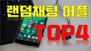 랜덤채팅 어플 TOP4