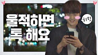 「울적하면 톡 해요」 공명(Gong myoung)을 웃게 하는 한지은(Han Ji eun) ^ㅡ^♥ 멜로가 체질(Be melodramatic) 12회
