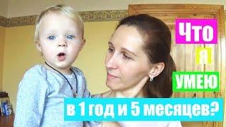 Что я могу в 1 год и 5 месяцев?! / Режим дня, питание / Наши умелки