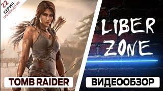 Игра Tomb Raider 2013 - прохождение. Серия #22: Берег печали