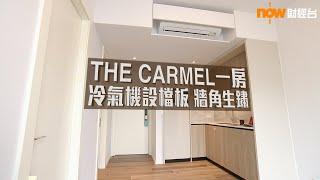 20200207【新屋入伙】屯門 THE CARMEL