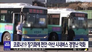 `코로나19 장기화` 천안·아산 시내버스 운송수익 29…