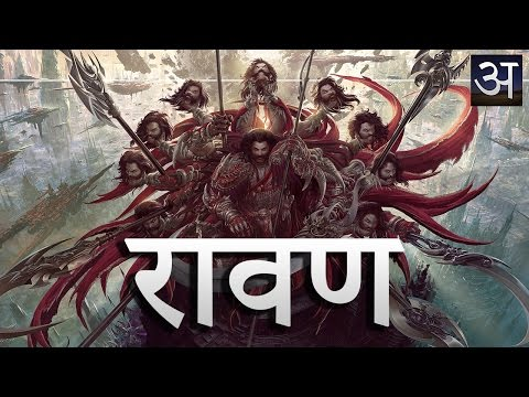 Top 10 Facts about RAVAN. रावण के बारे में शीर्ष 10 आश्चर्यजनक तथ्य।