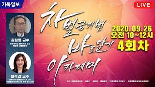 포괄적 차별금지법 바로알기 - 차바아 4회 길원평 교수, 현숙경 교수