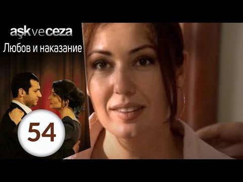 Любовь и наказание   Ask ve Ceza 54 серия   смотреть онлайн видео на Киви