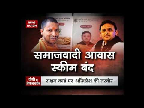 Special News: Yogi Adityanath to modify former UP Government's Policies