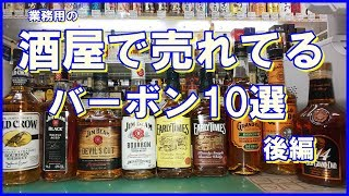 バーボン10選 後編