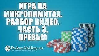 Покер обучение | Игра на микролимитах. Разбор видео. Часть 3. Превью
