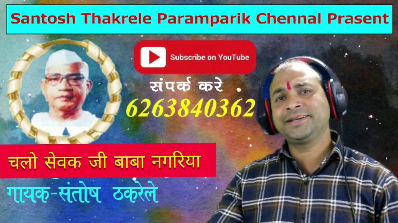 बाबा जुमदेव जी कि नगरिया (परमात्मा एक  2020) singer santosh  thakrele  balaghat  6263840362,