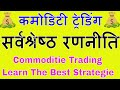 Commodities Trading @ Learn The Best Strategies ( HINDI )