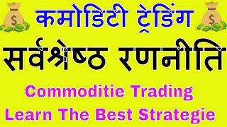 Commodities Trading: Learn The Best Strategies - HINDI