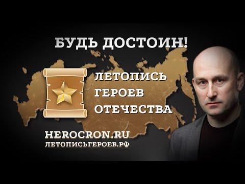 Летопись Героев Отечества – помним героев России