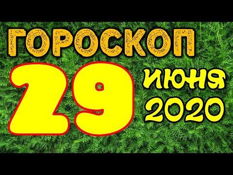 Гороскоп на завтра 29 июня 2020 для всех знаков зодиака. Гороскоп на сегодня 29 июня 2020 / Астрора