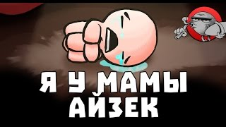 The Binding of Isaac: Afterbirth - Челленджи  #1