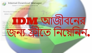 IDM Crack 2017 | Internet Download Manager Free (IDM)