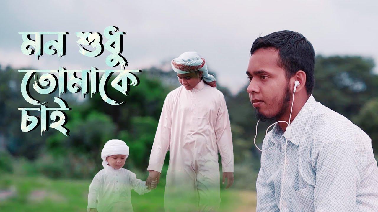 মন শুধু তোমাকে চাই   mon shudhu tomake cai   নতুন হামদে বারী তায়ালা nasheed studio