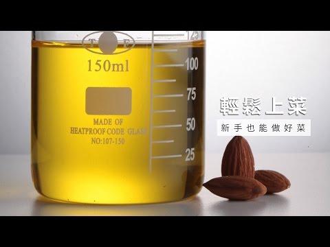 【油】自己榨油最安心,杏仁油的料理變化