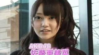 AKB48佐藤亜美菜 私服サプライズに登場!