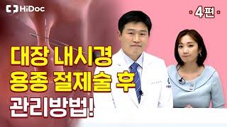 대장 내시경 용종 절제술 후 관리 방법!