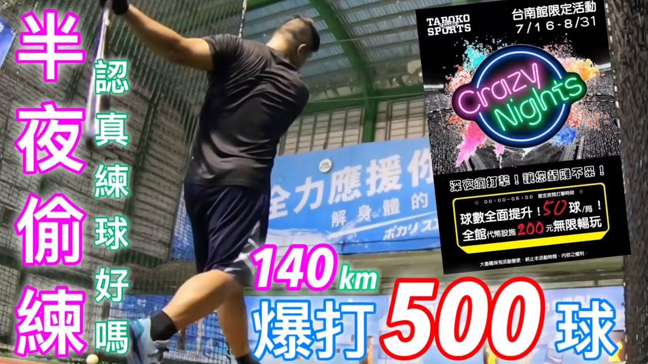 【小朱の棒球挑戰】半夜偷練140km爆打500球 - YouTube