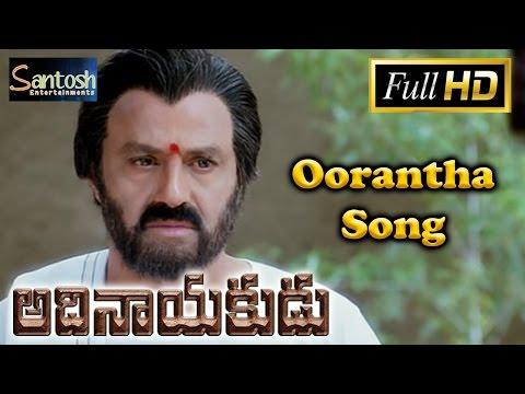 Adhinayakudu Video Songs HD || Oorantha Video Song || Balakrishna | Lakshmi Rai | Saloni