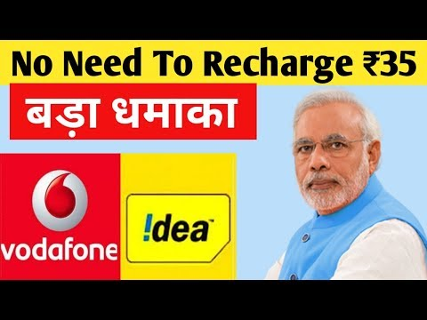 Latest Telecom News | No need To Recharge ₹35 From Now