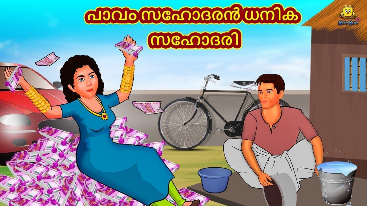 Malayalam Stories | പാവം സഹോദരൻ ധനിക സഹോദരി | Stories in Malayalam | Moral Stories Malayalam