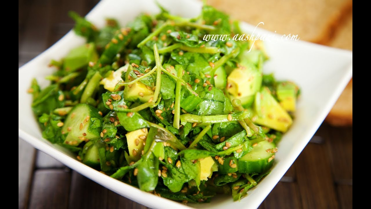Watercress Salad Recipe (Shahee Salad) - YouTube