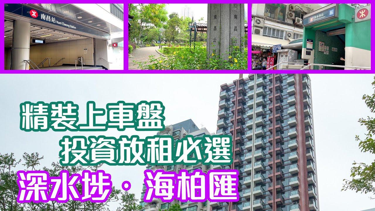 【海柏匯】精裝上車盤投資放租必選 - YouTube
